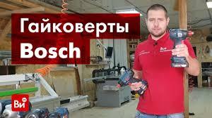 Обзор аккумуляторных <b>гайковертов Bosch</b> - YouTube