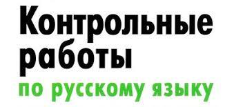 Контрольная работа по русскому языку класс в формате ЕГЭ Школа  Контрольная работа по русскому языку 11 класс в формате ЕГЭ с ответами
