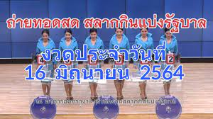 Live! ถ่ายทอดสดหวย 16 มิถุนายน 2564 รายงานสด ตรวจหวย 16/06/64 - YouTube