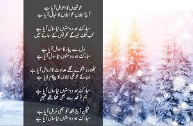 Urdu Poetry Love Sad Shayari Ghazals Best Urdu Poem Collection