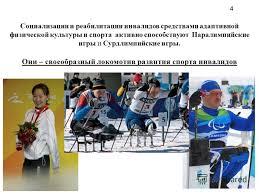 Презентация на тему Адаптивная физическая культура и спорт  4 Социализации и реабилитации инвалидов средствами адаптивной физической культуры и спорта