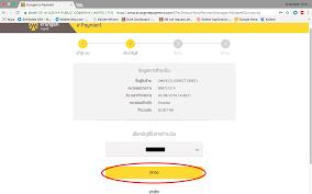 วิธีชำระค่า Kaidee Egg ผ่านอินเตอร์เน็ตแบงค์กิ้ง (BAY) – Kaidee Help Center