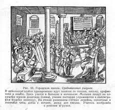Образование и наука в средние века в Европе в период xii xv вв Стали возникать городские Городская школа средние века