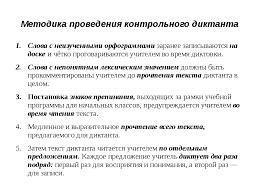 Виды диктантов в начальной школе слайда 16 Методика проведения контрольного диктанта Слова с неизученными орфограммами