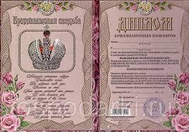 Диплом Бриллиантовая свадьба лет продажа цена в Челябинске  Диплом Бриллиантовая свадьба 60 лет фото 2