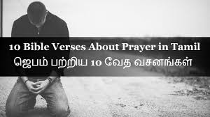 Christian Quotes In Tamil Best Of 24 Bible Verses About Prayer ஜெபம் In Tamil YouTube
