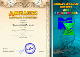 Итоги и дипломы Международный конкурс Мир художников  Образцы дипломов конкурса