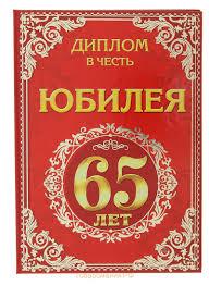 Диплом Юбилей лет Даты Оптом и в розницу Диплом Юбилей 65 лет