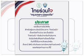 เลื่อนแล้ว! กทม.ประกาศไทยร่วมใจเลื่อนฉีดวัคซีนตั้งแต่15มิ.ย. สยามรัฐ