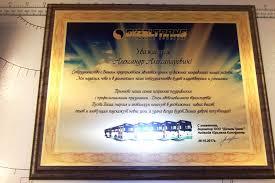 lipetsk Изготовление наградных табличек дипломов сертификатов  наградные дипломы поздравления на металле Дипломная плакетка Изготовление дипломов наградных сертификатов