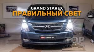 Hyundai Grand Starex / H1 - LED тюнинг оптики - YouTube