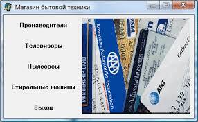 База данных Магазин бытовой техники Курсовая работа на delphi  База данных quot Магазин бытовой техники quot