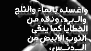 دعاء للميت عسى الله يغفر له - YouTube