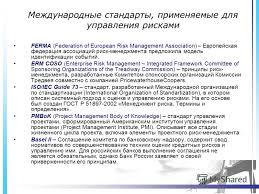 Презентация на тему Управление финансовыми рисками Кустина Мария  10 Международные стандарты применяемые для управления рисками