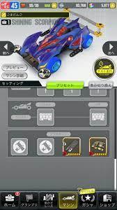 ミニ 四 駆 超速 グランプリ 2ch