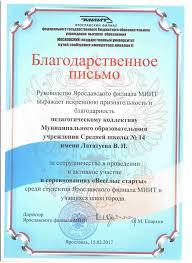 Грамоты дипломы благодарственные письма Официальный сайт   далее