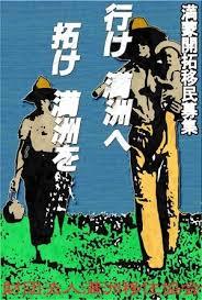 「満州開拓団」の画像検索結果