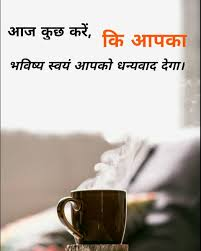 Chutku Hindi On Twitter Do Something Today That Your Future Self