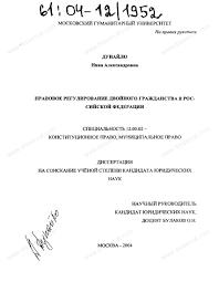 Диссертация на тему Правовое регулирование двойного гражданства в  Диссертация и автореферат на тему Правовое регулирование двойного гражданства в Российской Федерации dissercat