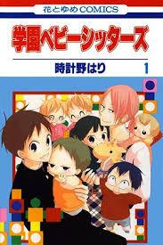 Babysitters Online Free Gakuen Babysitters