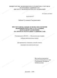 Диссертация на тему Институциональные основы обеспечения  Диссертация и автореферат на тему Институциональные основы обеспечения экономического роста в условиях переходной экономики