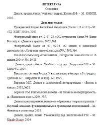 Контрольная работа на заказ по ДКБ Деньги банки кредит  к контрольной работе на заказ по ДКБ ВЗФЭИ список литературы