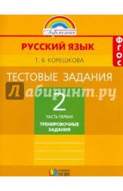 Книга Русский язык класс Тестовые задания В х частях  2 класс Тестовые задания В 2 х частях Часть 1