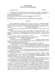 расторжение брака в суде практика Портал правовой информации  расторжение брака в суде практика фото 11