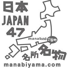 イラストレーター山口マナビ
