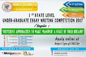 ist state level essay writing competition  ist state level essay writing competition 2017