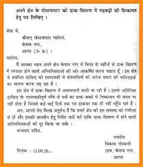 Regain Letter Resume Letter In Hindi 2 Regain Letter In Hindi Resume Setups