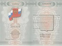 Купить диплом в Иваново ru продажа документов диплом пту лицея