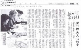 12月21日付の毎日新聞に紹介されました 茅ヶ崎の本屋さん 長谷川書店