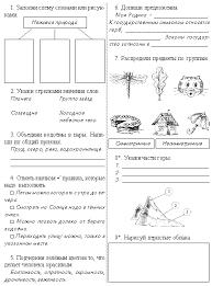 Поглазова Ольга Итоговые контрольные работы по предмету  3 й класс