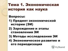 Презентация на тему Экономическая история Лекции ч  3 Тема 1 Экономическая