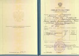 Лицензии и сертификаты Диплом бизнес тренера