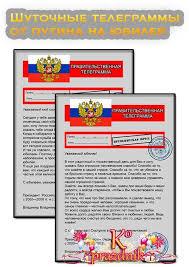Дипломы на юбилей Шуточные телеграммы на юбилей от Путина