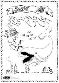 Printable Coloring Pages Holidays Parshas Alef
