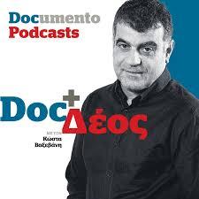 Doc + Δέος | Κώστας Βαξεβάνης