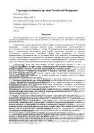 Президент Российской Федерации курсовая по праву скачать бесплатно  Структура налоговых органов Российской Федерации курсовая по праву скачать бесплатно управление контроль служба руководителя законодательство субъект