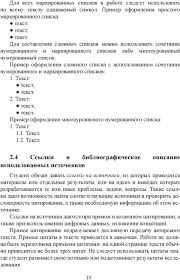МЕТОДИЧЕСКИЕ УКАЗАНИЯ pdf Пример оформления сложного списка с использованием сочетания нумерованного и маркированного списков 1 Текст