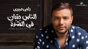 Ramy Sabry - Khateera | Lyrics Video - 2020 | رامي صبري - خطيرة - YouTube