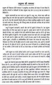 hindi essay for environment short essay on environment in hindi language respire