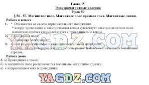 ГДЗ физика класс Минькова Иванова рабочая тетрадь Контрольная работа · § 56 57 Магнитное поле Магнитное поле прямого тока Магнитные линии