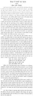 essay importance of education in hindi womens education hindi essay नारी शिक्षा hindiessay in