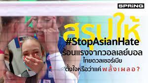 สรุปให้ #StopAsianHate จากวอลเลย์บอลสาวเซอร์เบีย-ไทย แค่เผลอหรือตั้งใจ?