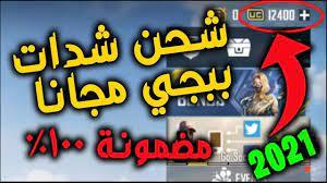 pubj mobile | شحن شدات ببجي مجانا جميع المواسم - تهكير شدات ببجي موبايل  الطريقة مضمونة - YouTube