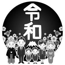 商用フリー無料イラスト元号令和れいわreiwa家族3世代モノクロ