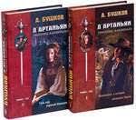 <b>Л. И. Брежнев</b>. <b>Ответы</b> на вопросы главного редактора газеты ...