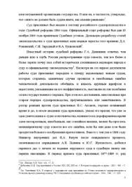 Суд присяжных по реформе года Курсовая Курсовая Суд присяжных по реформе 1864 года 6